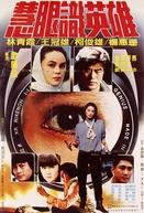 The Switch (Hui yan shi ying xiong)