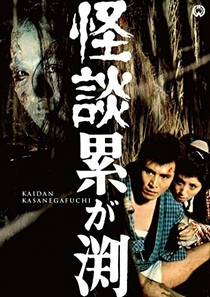 The Ghost of Kasane - Poster / Capa / Cartaz - Oficial 3