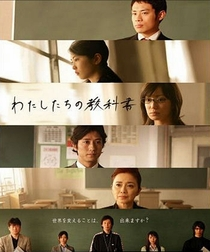 Watashitachi no Kyokasho - Poster / Capa / Cartaz - Oficial 1