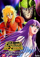 Os Cavaleiros do Zodíaco 2: A Grande Batalha dos Deuses (聖闘士星矢 神々の熱き戦い)