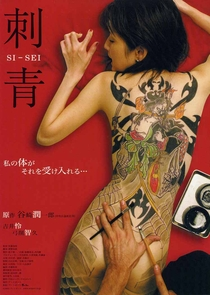 Shisei: The Tattooer - Poster / Capa / Cartaz - Oficial 1