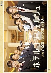 Hotel Concierge - Poster / Capa / Cartaz - Oficial 1