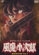 Kojiro of the Fuma: Sacred Sword War Chapter (Fuuma no Kojirou: Seiken Sensou-hen)