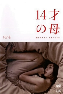 14 Sai no Haha - Poster / Capa / Cartaz - Oficial 3