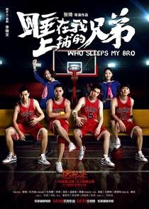 Who Sleeps My Bro: O Filme - Poster / Capa / Cartaz - Oficial 6