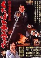 Detective Bureau 2-3: Go to Hell Bastards! (Tantei Jimusho 23: Kutabare Akutōdomo)