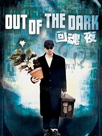 Out of the Dark - Poster / Capa / Cartaz - Oficial 7