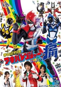 Hikounin Sentai Akibaranger (2ª Temporada) - Poster / Capa / Cartaz - Oficial 1