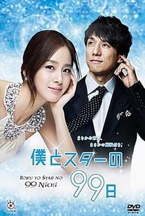 Boku to Star no 99 Nichi - Poster / Capa / Cartaz - Oficial 1
