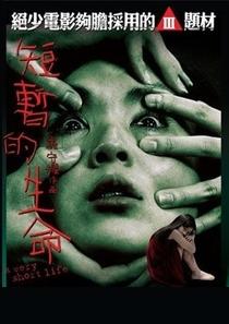 A Very Short Life - Poster / Capa / Cartaz - Oficial 2