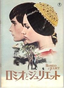 Romeu e Julieta - Poster / Capa / Cartaz - Oficial 5