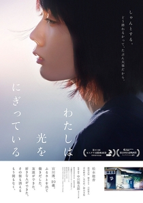 Mio on the Shore - Poster / Capa / Cartaz - Oficial 1