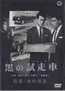The Black Test Car (Kuro No Tesuto Kaa)