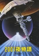 Aventureiros do Espaço (スペース ファンタジア 2001夜物語)