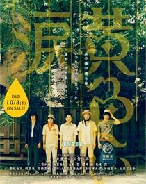 Lagrimas Amarelas - Poster / Capa / Cartaz - Oficial 1