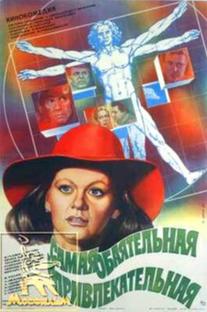 Samaya Obayatelnaya i Privlekatelnaya - Poster / Capa / Cartaz - Oficial 1