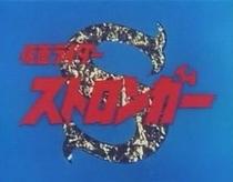 Kamen Rider Stronger - Poster / Capa / Cartaz - Oficial 2