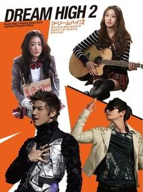 Dream High (2ª Temporada) - Poster / Capa / Cartaz - Oficial 2