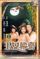 Chinese Erotic Ghost Story (Yuk lui liu chai)
