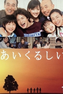 Aikurushii - Poster / Capa / Cartaz - Oficial 1