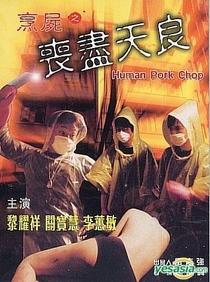 Human Pork Chop - Poster / Capa / Cartaz - Oficial 2