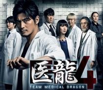 Iryu ~Team Medical Dragon~ season 4 - Poster / Capa / Cartaz - Oficial 1