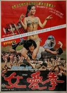 Woman's Martial Arts (Yeo aegwon)