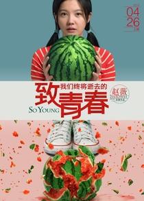 So Young - Poster / Capa / Cartaz - Oficial 4