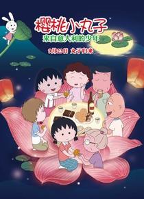 Chibi Maruko Chan - A Boy from Italy - Poster / Capa / Cartaz - Oficial 8