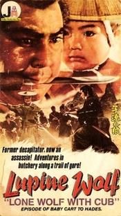Lobo Solitário III: Contra Os Ventos Da Morte - Poster / Capa / Cartaz - Oficial 3
