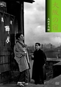 Uma Pensão em Osaka - Poster / Capa / Cartaz - Oficial 1
