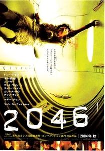 2046 - Os Segredos do Amor - Poster / Capa / Cartaz - Oficial 6