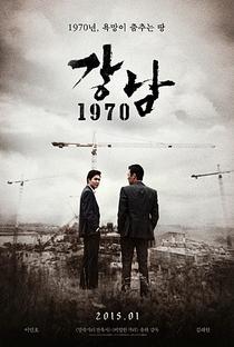 Gangnam Blues - Poster / Capa / Cartaz - Oficial 10