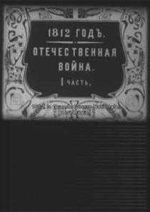 1812 - Poster / Capa / Cartaz - Oficial 1