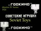 Brinquedos Soviéticos (Sovietskie igrushki)