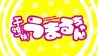 『干物妹!うまるちゃん』PV第1弾
