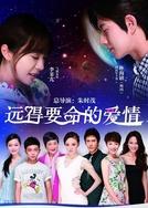 Amor Distante (Far Away Love) (遠得要命的愛情 (Yuan De Yaoming De Aiqing))