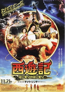 Journey to the West: Conquering the Demons - Poster / Capa / Cartaz - Oficial 3