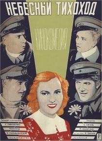 O Céu se Move Devagar - Poster / Capa / Cartaz - Oficial 1
