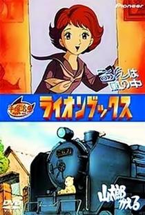 Lunn wa Kaze no Naka - Poster / Capa / Cartaz - Oficial 1