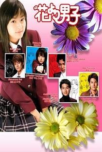 Hana Yori Dango (1ª Temporada) - Poster / Capa / Cartaz - Oficial 7