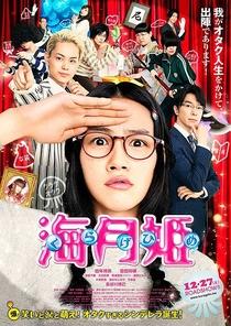 Princess Jellyfish - Poster / Capa / Cartaz - Oficial 1
