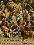 A saga dos búlgaros antigos: Saga da da Bulgária do Volga (Сага древних булгар: Сага о Волжской Булгарии)