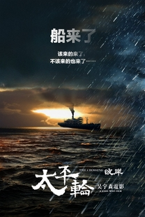 The Crossing 2 - Poster / Capa / Cartaz - Oficial 1