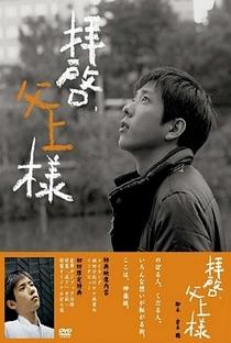 Haikei, Chichiue-sama - Poster / Capa / Cartaz - Oficial 2