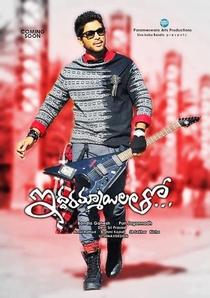 Iddarammayilatho - Poster / Capa / Cartaz - Oficial 1