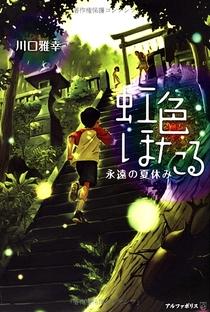 Nijiiro Hotaru: Eien no Natsuyasumi - Poster / Capa / Cartaz - Oficial 1