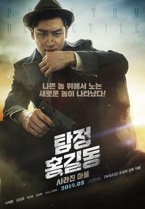 Phantom Detective - Poster / Capa / Cartaz - Oficial 1
