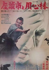 Zatoichi Vs Yojimbo - Poster / Capa / Cartaz - Oficial 3
