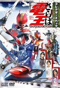 Saraba Kamen Rider Den-O: Final Countdown - Poster / Capa / Cartaz - Oficial 1